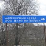 Щебеночный завод ООО Джей Ви Пи-Урал