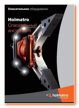 Инструмент Holmatro