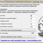 Калькулятор для расчета параметров программы Ходяга