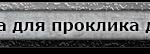 Программа Ходяга