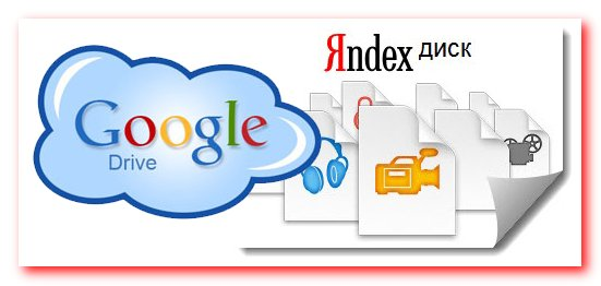 Яндекс-Диск, GoogleDrive, новая Opera и прочие шалости гигантов