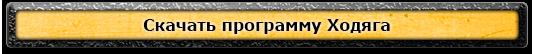 Скачать программу Ходяга