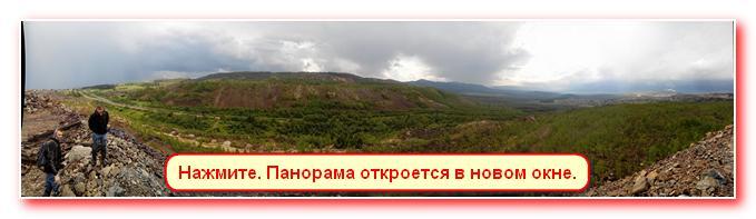 Панорама отвалов Иркускана